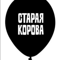 """Латексный шар """"Старая корова"""""""