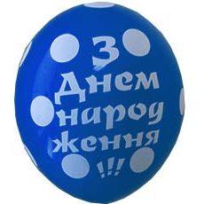 Латексный шар пастель 14″ с днем народження горошек