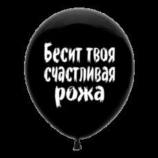 """шар """"бесит твоя счастливая рожа"""""""