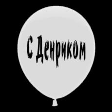"""Латексный шар """"С Денриком"""""""
