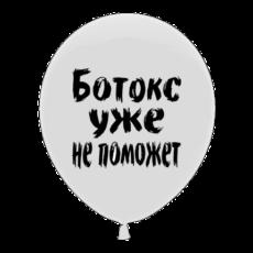 """Латексный шар """"ботокс уже не поможет"""""""