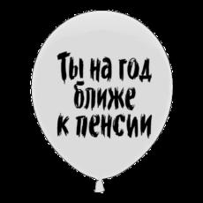 """Латексный шар """"Ты на год ближе к пенсии"""""""
