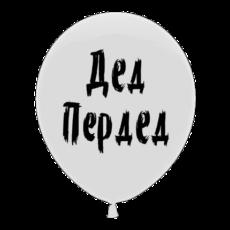 """Латексный шар """"Дед пердед"""""""