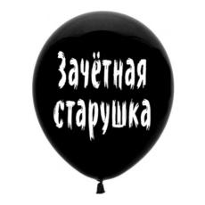 """Латексный шар """"Зачетная старушка"""""""