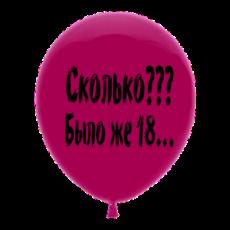 """Латексный шар """"Сколько? Было же 18"""""""