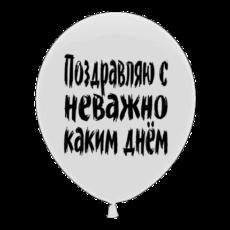 """Латексный шар """"Поздравляю с неважно каким днем"""""""