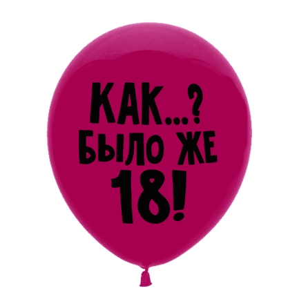 "Латексный шар ""Как...? Было же 18!"""
