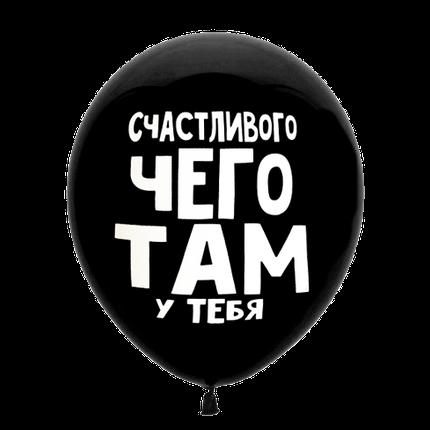 "Латексный шар ""Счастливого чего там у тебя"""