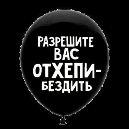"""Латексный шар """"Разрешите вас отхепибездить"""""""