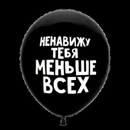 """Латексный шар """"Ненавижу тебя меньше всех"""""""