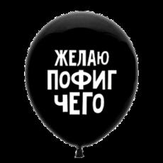 """Латексный шар """"Желаю пофиг чего"""""""