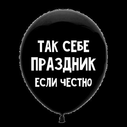 """Латексный шар """"Так себе праздник, если честно"""""""