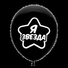 "Латексный шар ""Я звезда"""