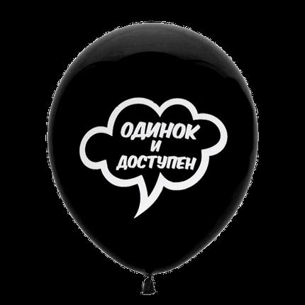 """Латексный шар """"Одинок и доступен"""""""