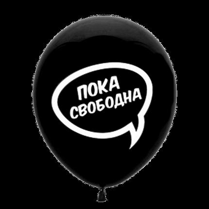 """Латексный шар """"Пока свободна"""""""