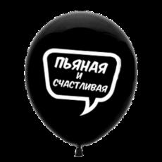 """Латексный шар """"Пьяная и счастливая"""""""