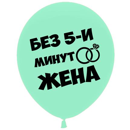 """Латексный шар """"Без 5-ти минут жена"""""""