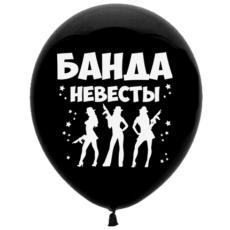 """Латексный шар """"Банда невесты"""""""