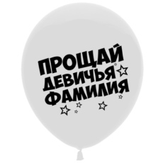 """Латексный шар """"Прощай девичья фамилия"""""""