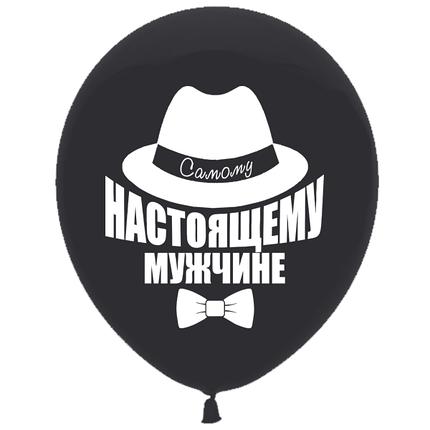 """шар """"Самому Настоящему мужчине"""" черный"""