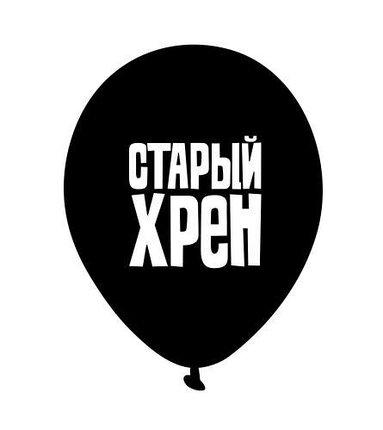 """Латексный шар """"Старый хрен"""""""