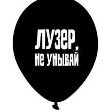 """Латексный шар Лузер, не унывай"""""""