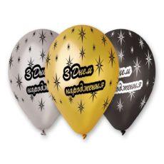 Латексный шар металлик 14″ с днем рождения звезды