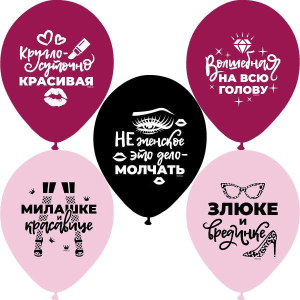"""Латексные шары """"Истинной леди"""""""