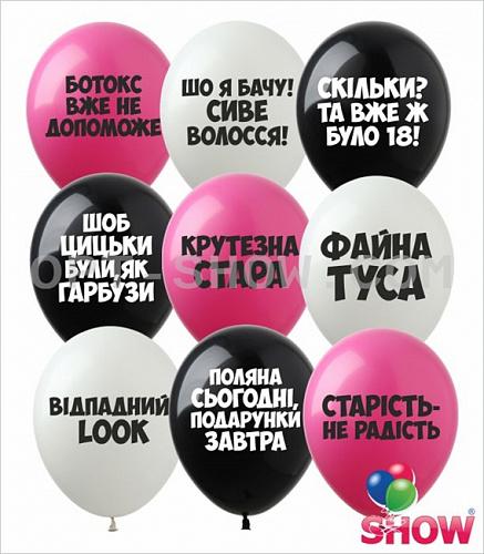 "Латексные шары ""Образливі"""