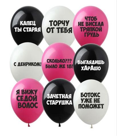 """Латексные шары """"Черный юмор"""""""