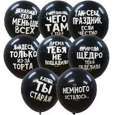 Латексные шарики с оскарблением поштучно