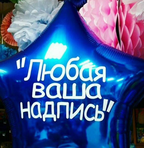 Надпись на фольгированный шар 32″ (82см)