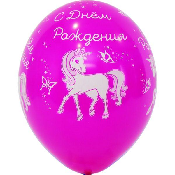 .Латексные шары единорог с днем рождения