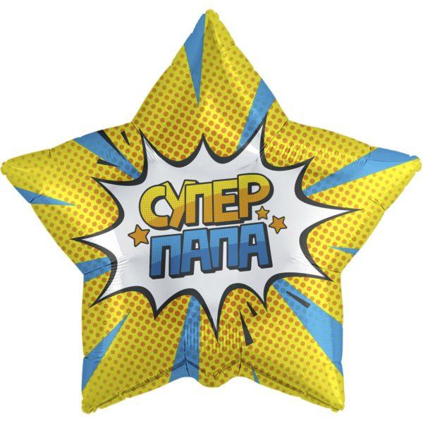 Фольгированные шарики с рисунком супер папа звезда желтая 18″ (45см)