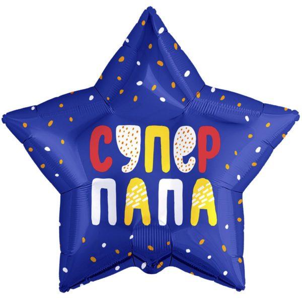 Фольгированные шарики с рисунком супер папа звезда синяя 18″ (45см)