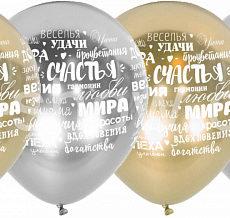 Латексный шар 14″ пожелания хром.