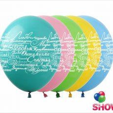 Латексный шар с пожеланиями