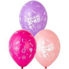 """Латексные шарики с надписью """"Любимой дочке!"""