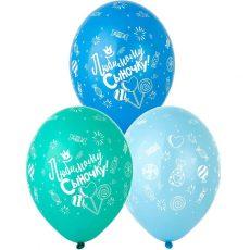 """Латексный шар с надписью """"Любимому сыночку!"""