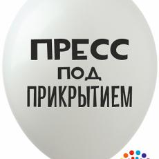 """Латексный шар """"Пресс под прикрытием"""""""