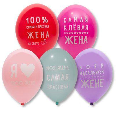 Латексные шарики для Жены