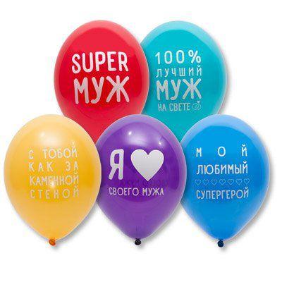Латексные шары для мужа