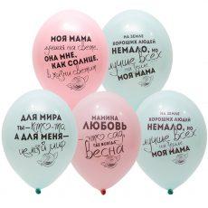 """Латексные шары """"Для мамы"""""""