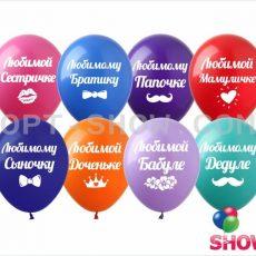 Латексные шарики для Родителей