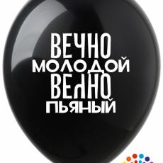 """Латексный шар """"Вечно молодой, Вечно пьяный"""" Диаметр 30 см."""