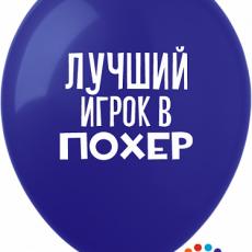 """Латексный шар """"Лучший игрок в Похер"""" Диаметр 30 см."""