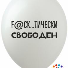 "Латексный шар ""F@ck...тически свободен"" Диаметр 30 см."