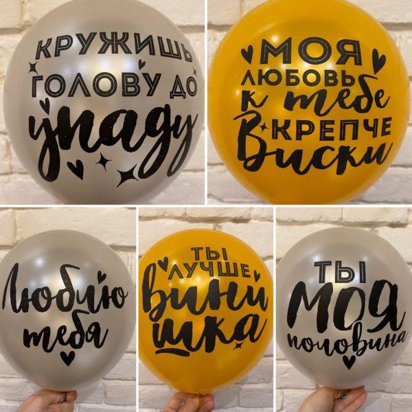 """Латексные шары """"Для второй половинки"""""""