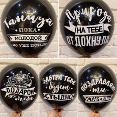 """Латексные шары """"Оскорбительные"""""""
